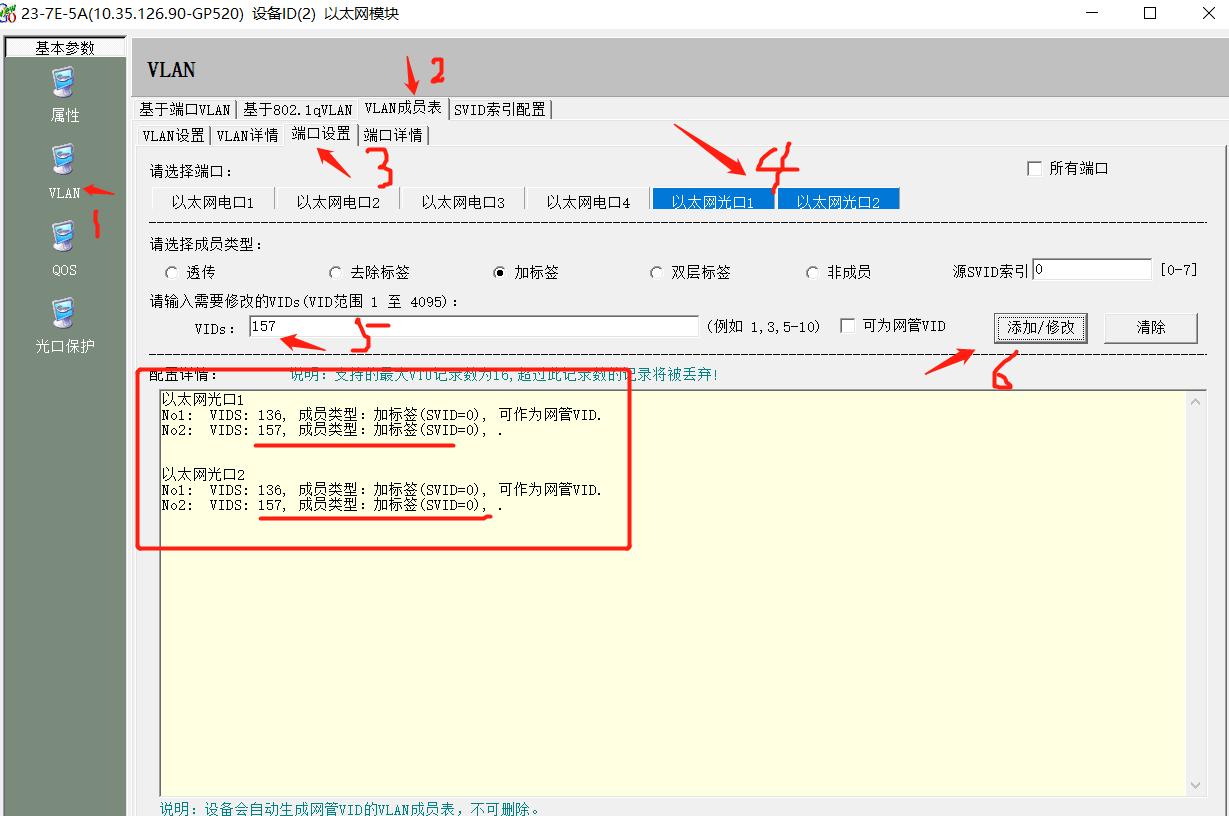 端口设置添加业务vlan.png