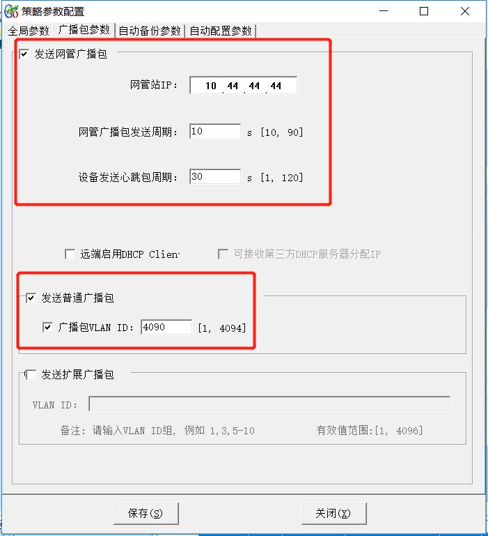 设置广播包参数.png
