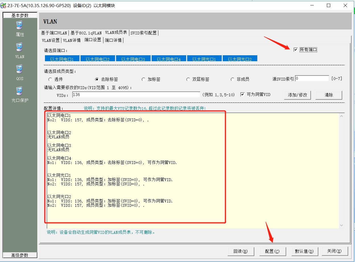 检查一下端口配置所有端口是否正确.png