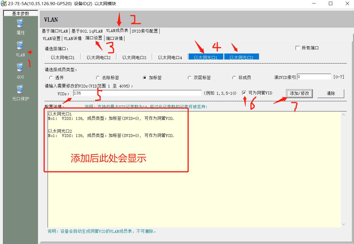 端口设置添加网管vlan.png